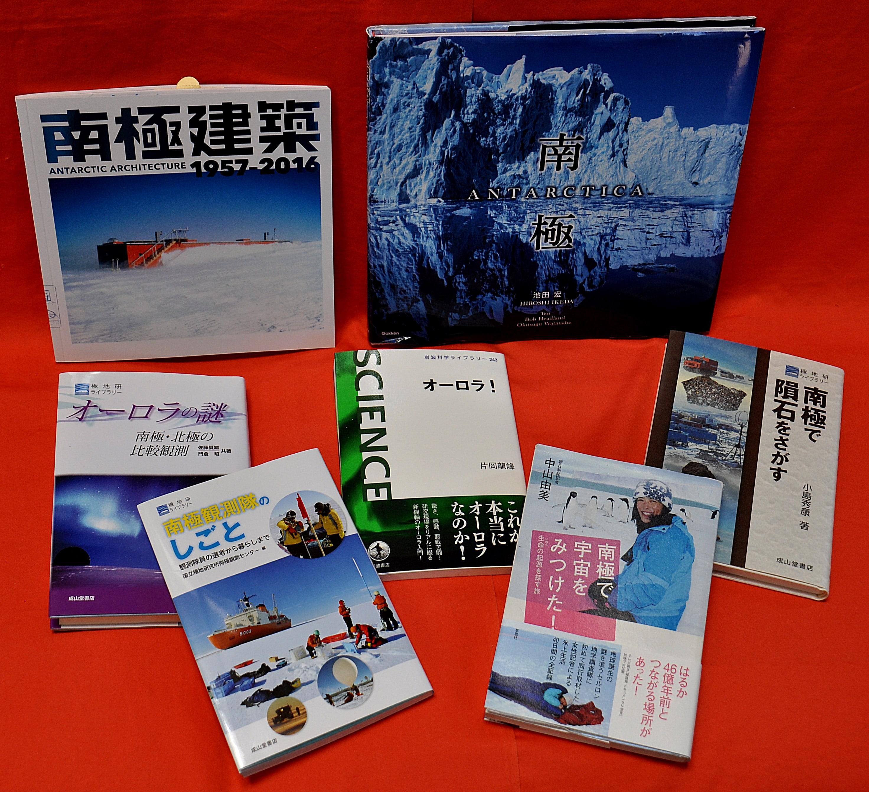 ⑧極地関係書籍各種_NEW-min