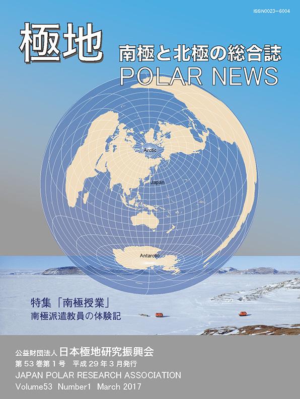 極地104号表紙