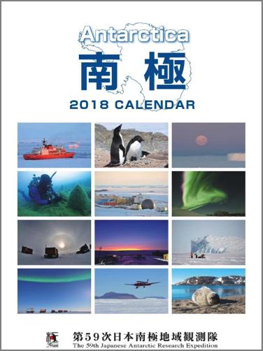 2018カレンダー表紙