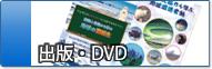 出版・DVD